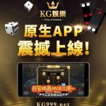 20210514_KG娛樂_原生APP震撼上線-手機版